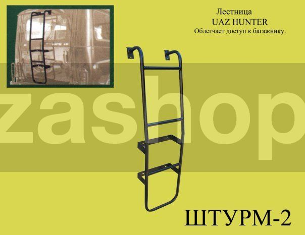 Лестница на уаз хантер
